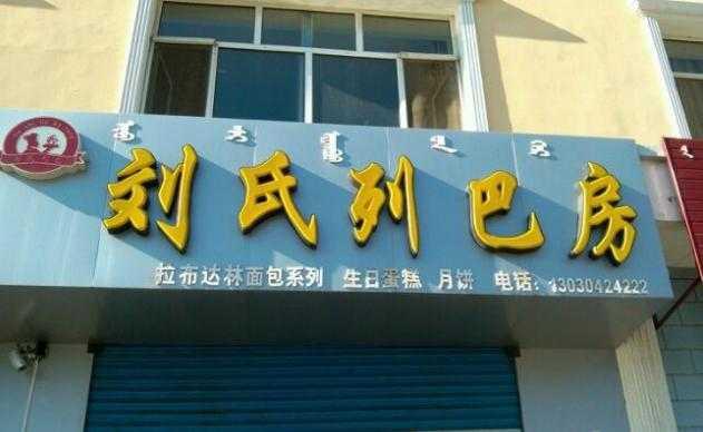 刘氏列巴房