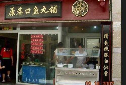 原巷口鱼丸店