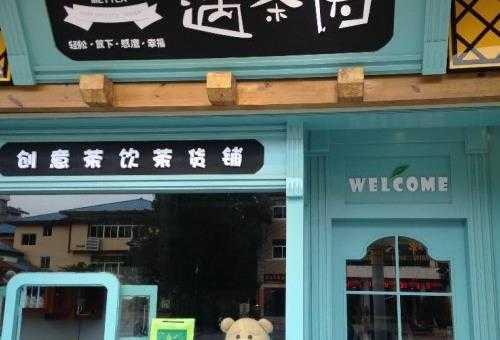遇茶园茶货铺
