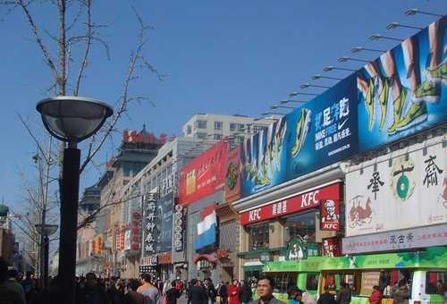 王府商业步行街