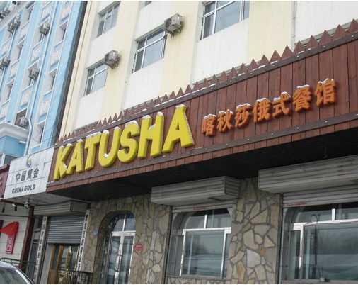 喀秋莎俄式餐馆