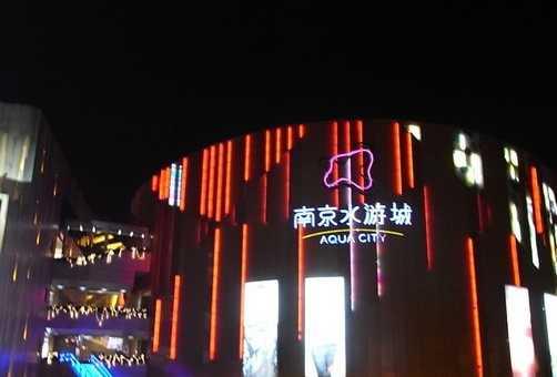 南京水游城