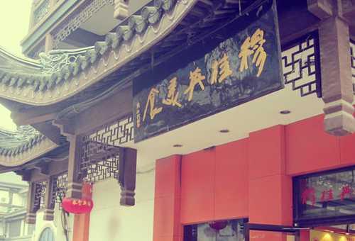 穆桂英美食城