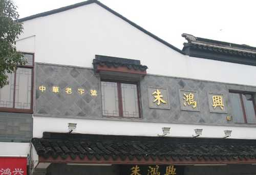 朱鸿兴面馆