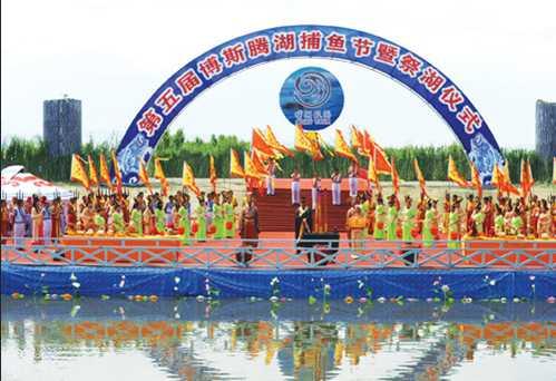 捕鱼节暨祭湖仪式