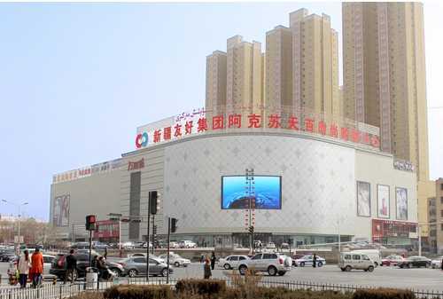阿克苏天百购物中心
