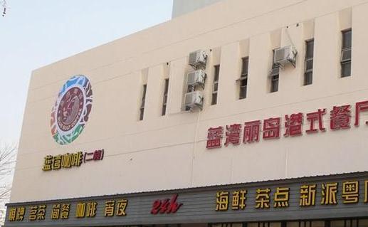 蓝湾丽岛港式茶餐厅