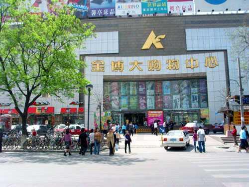 金博大购物中心