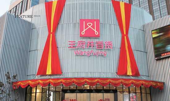 郑州王府井百货