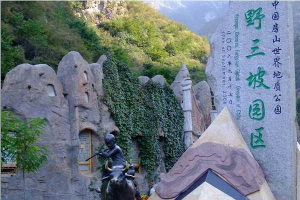 【野三坡百里峡 十渡东湖港巴士2日游】游山玩水休闲