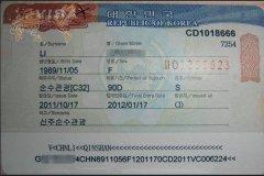韩国旅游攻略-韩国签证如何办理