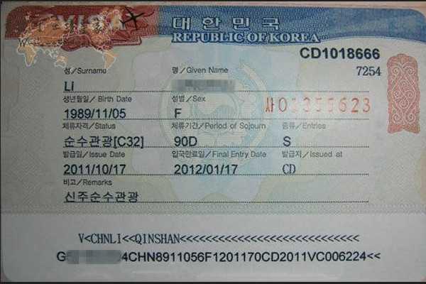 韩国旅游攻略- 韩国签证 如何办理