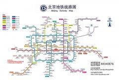 北京地铁时间早末班车时间