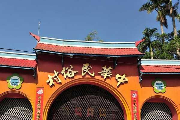 台湾中华民俗
