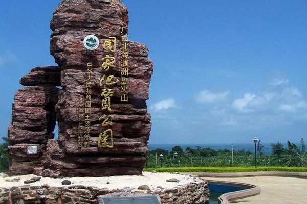 火山口地质公园