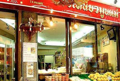 Mae Varee Fruits Shop