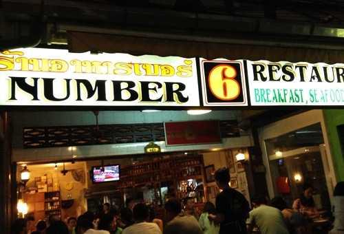 No. 6 Restaurant 6号餐厅