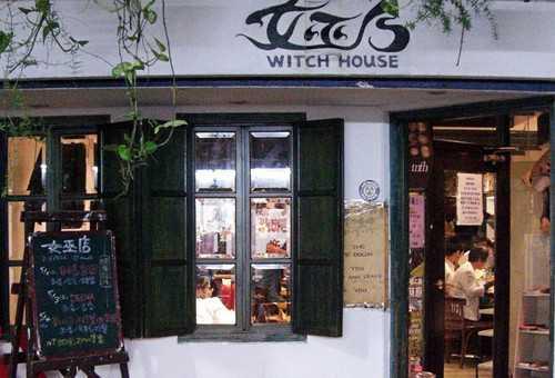 台北女巫店